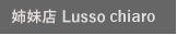 ルッソチアロ